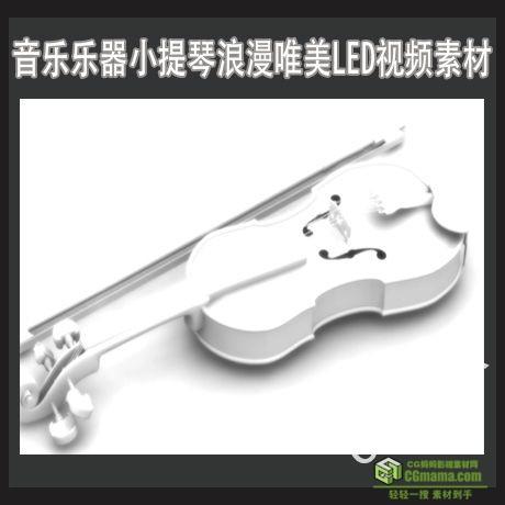 LED0317-音乐乐器吉他浪漫唯美塑模高清视频背景素材