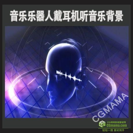LED0318-音乐乐器人戴耳机听音乐高清视频led背景素材