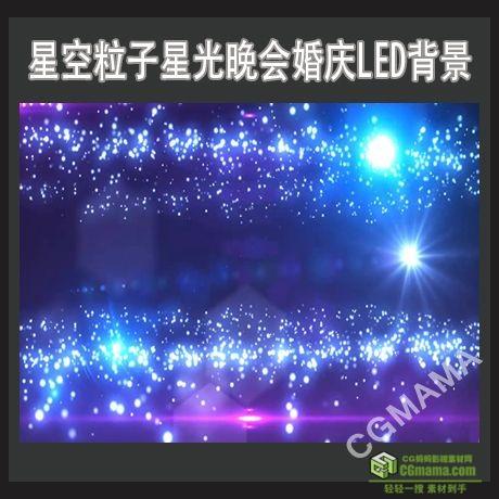 LED0335-星空粒子星光晚会婚庆高清视频led背景素材