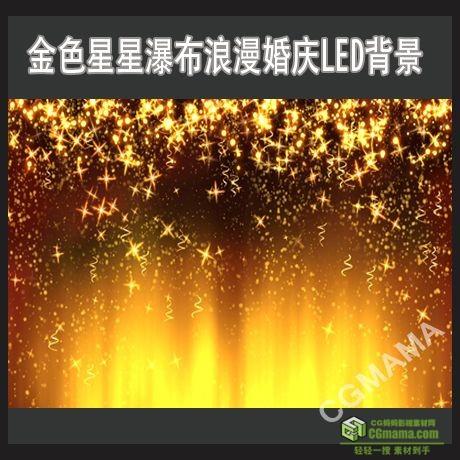 LED0338-星星瀑布浪漫高清led视频背景素材