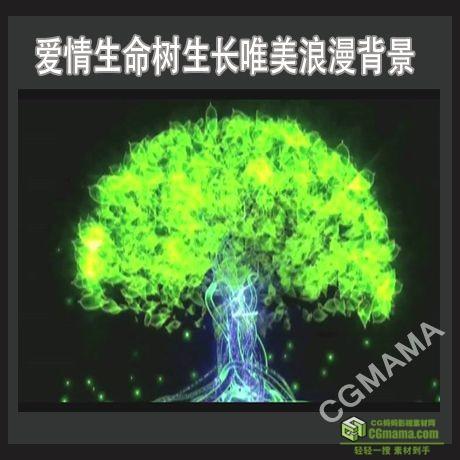 LED0339-爱情大树生长唯美浪漫led视频背景素材