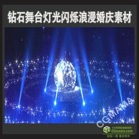 LED0340-钻石舞台灯光闪烁浪漫婚庆led高清视频背景素材