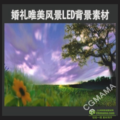 LED0342-唯美风景背景素材高清视频led天空