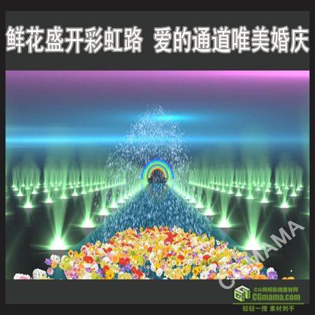 LED343-鲜花盛开彩虹路爱的通道唯美婚庆高清led视频背景素材