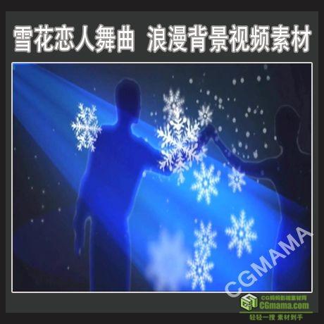 LED345-雪景下雪暴风雪浪漫高清led背景视频素材