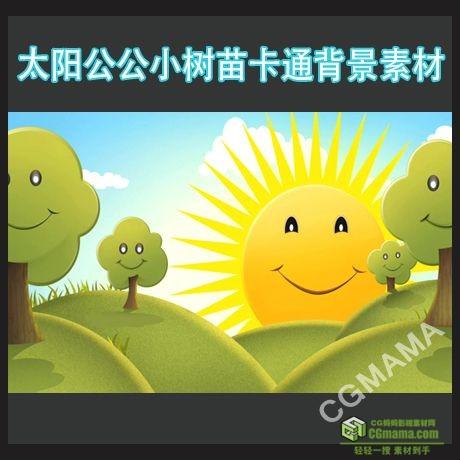 LED0348-太阳公公卡通高清led背景视频素材