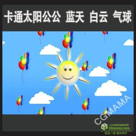 LED0355-卡通太阳公公蓝天白云气球led高清背景视频素材