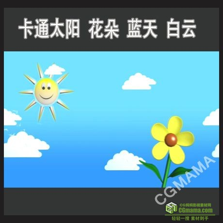 LED0356-卡通太阳花朵蓝天白云led背景高清视频素材