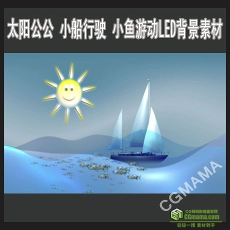 LED0357-太阳公公小船行驶小鱼游动led高清背景视频素材