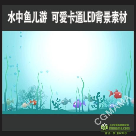 LED0358-水中小鱼儿游来游去高清led背景视频素材
