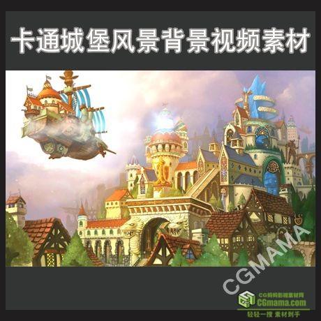 LED0359-卡通城堡风景背景高清led视频素材