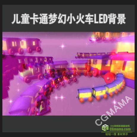 LED0362-卡通梦幻小火车led高清视频背景素材