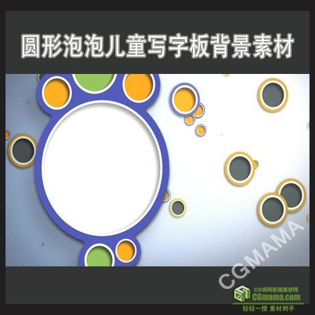 LED0370-卡通写字板高清视频背景素材