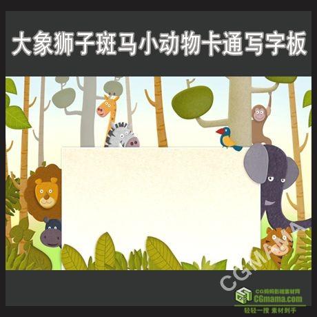 LED0372-大象狮子斑马小动物卡通写字板高清视频背景素材