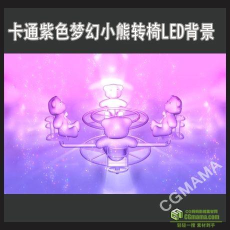 LED0373-卡通梦幻小熊led高清视频背景素材