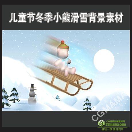 LED0377-小熊滑雪高清led视频背景素材