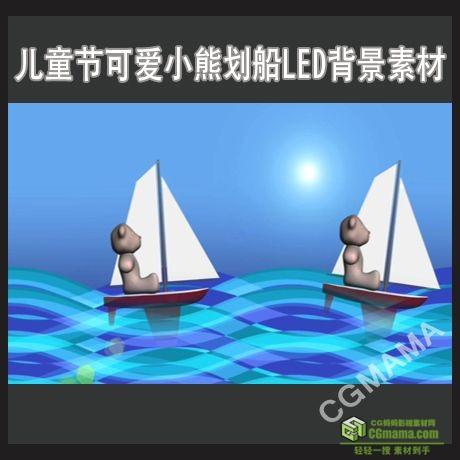 LED0378-小熊划船led背景高清视频素材