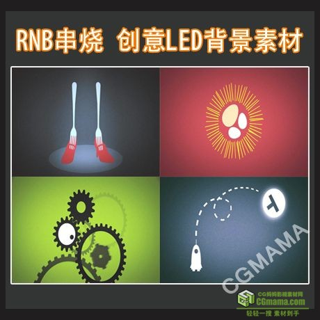 LED0386-RNB串烧时尚高清led视频背景素材