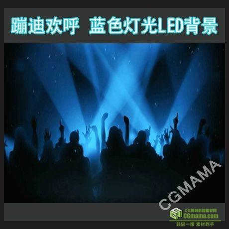 LED0389-蹦迪-蓝色灯光720舞动的人群高清led视频背景素材