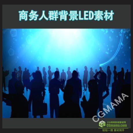 LED0391-商务人群 剪影高清led视频背景素材