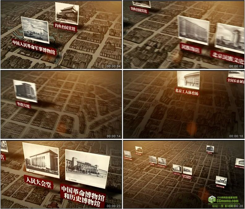 YC1322-北京市地图标志性建筑群小高清实拍视频素材