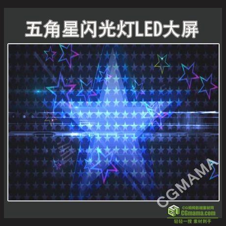 LED0395-(3分钟)五角星闪光灯高清led视频背景素材