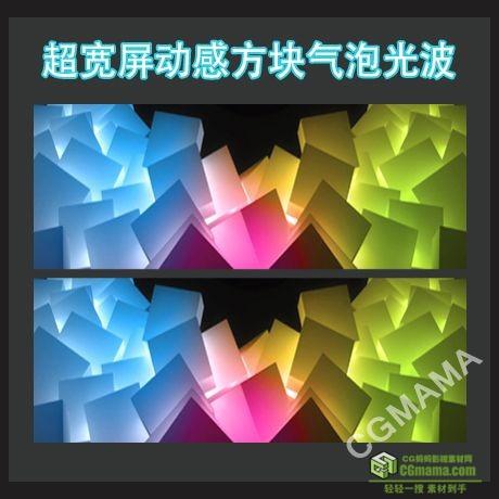 LED0397-超宽屏动感方块气泡光波高清led视频背景素材
