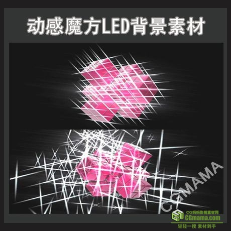 LED0401-动感魔方LED高清视频背景素材