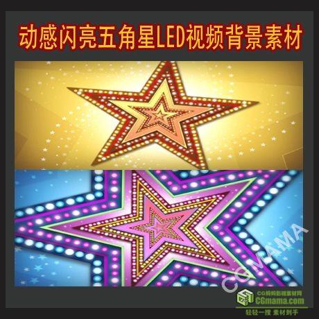 LED0404-动感闪亮五角星LED高清视频背景素材