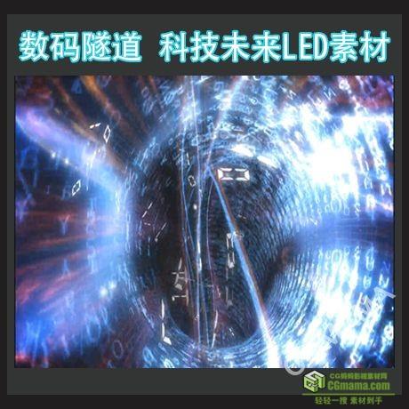 LED0406-数码隧道科技高清视频led背景素材