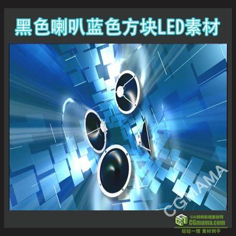 LED0409-黑色喇叭高清led视频背景素材