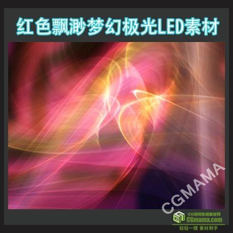 LED0417-飘带梦幻极光高清视频背景素材