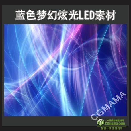 LED0422-飘带梦幻极光高清视频背景素材