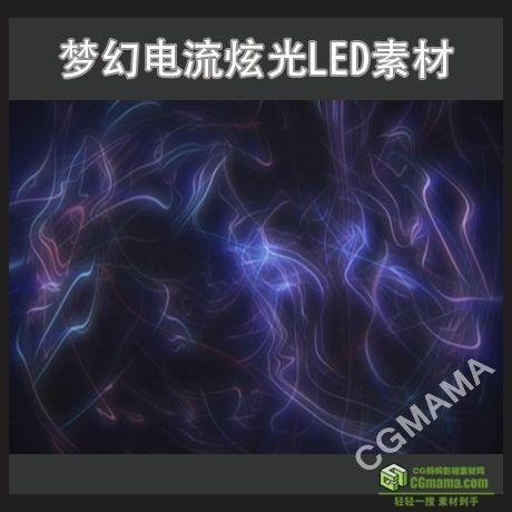 LED0423-飘带梦幻极光高清视频背景素材