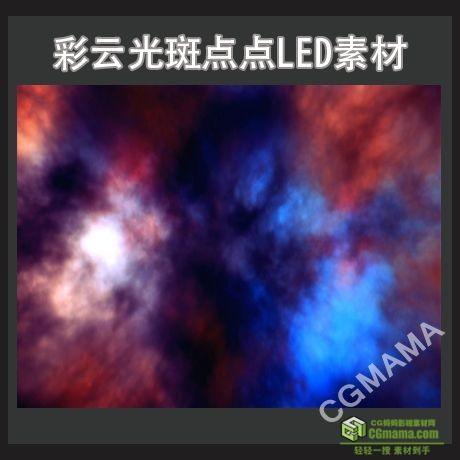 LED0424-飘带梦幻极光高清视频背景素材