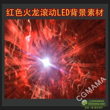 LED0428-飘带梦幻极光高清视频背景素材