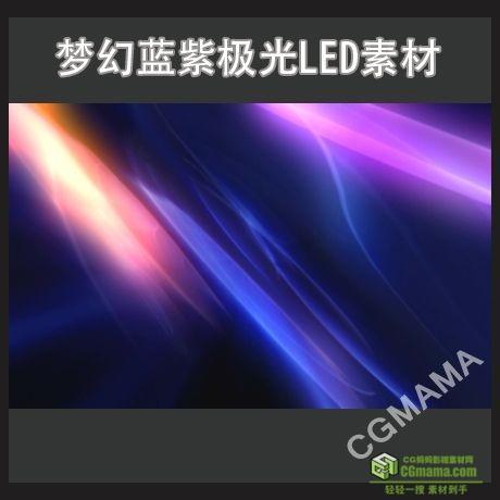 LED0429-飘带梦幻极光高清视频背景素材