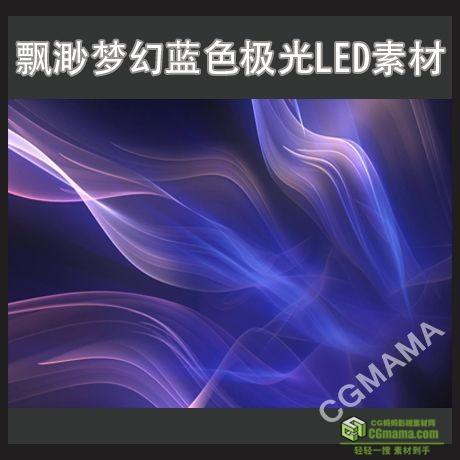 LED0435-飘带梦幻极光高清视频背景素材