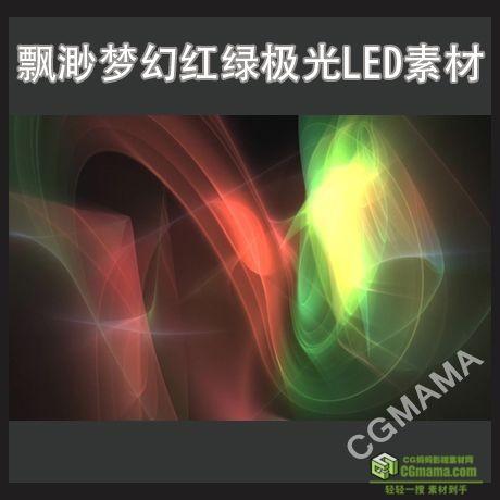 LED0436-飘带梦幻极光高清背景视频素材