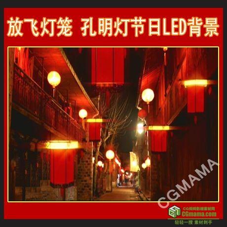 LED0441-放飞灯笼 孔明灯高清视频led背景素材