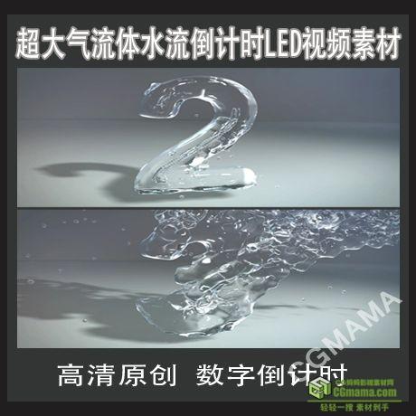 LED0445-流体 水流倒计时唯美大气高清led视频背景素材