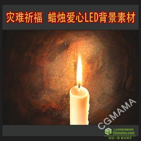LED0449-祈福 蜡烛 爱心LED高清视频背景素材