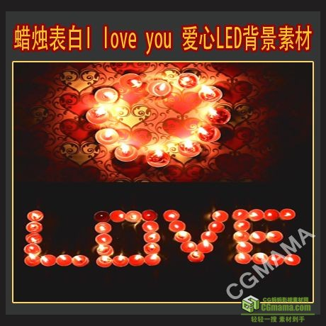 LED0450-蜡烛表白I love you led高清视频背景素材