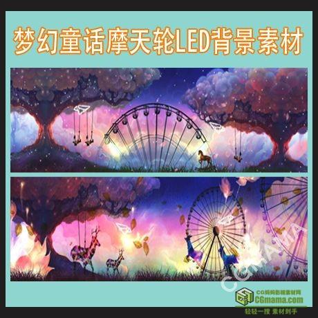 LED0451-梦幻童话摩天轮led背景高清视频素材