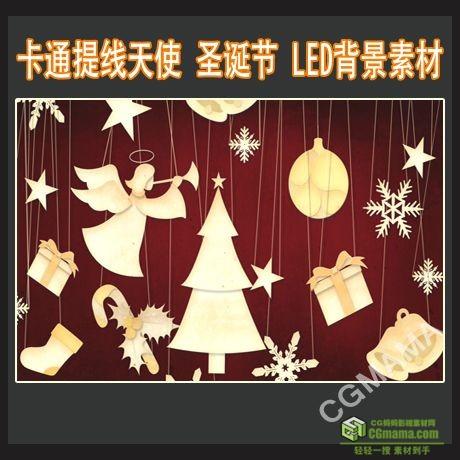 LED0457-圣诞 天使 卡通 led高清视频背景素材