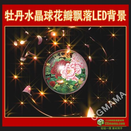 LED0459-牡丹水晶球花瓣飘落高清led视频背景素材