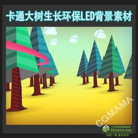 LED0465-卡通大树生长环保led背景素材高清视频