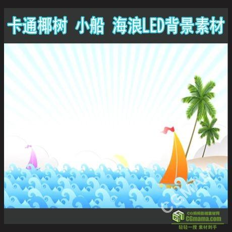 LED0466-卡通小船高清led视频背景素材