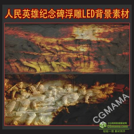 LED0467-中国革命人民英雄纪念碑浮雕LED高清视频背景素材