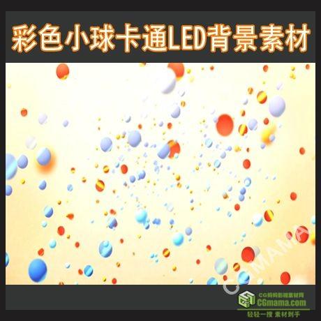 LED0469-彩色小球卡通背景素材高清led视频